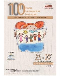 EAP2015_flyer